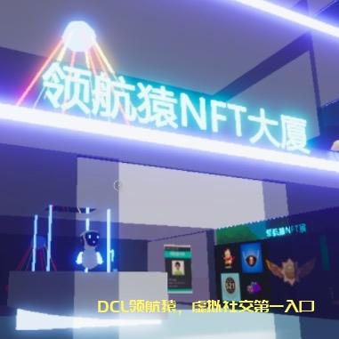 领航猿NFT大厦
