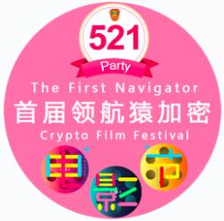 [精彩回顾] 2020 第一届领航猿加密电影节